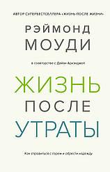 Книга Життя після втрати. Як впоратися з горем і знайти надію. Автор - Реймонд Моуді (Колібрі)