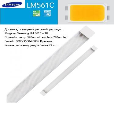Линейный Фито светильник Samsung LM301B  52W 120см
