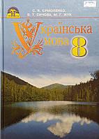 Українська мова 8 клас, Єрмоленко С.