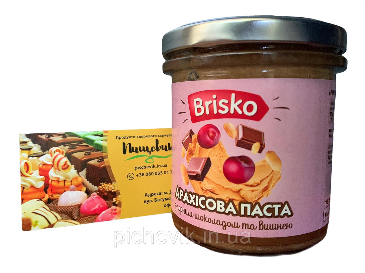 Арахисовая паста с черным шоколадом и вишней ТМ Brisko (Украина) Вес:500 грамм
