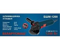 Болгарка Беларусмаш БШМ 125/1200
