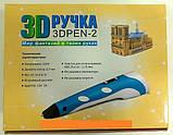 3D Ручка для малювання об'ємних моделей 3D Pen - 2, фото 7