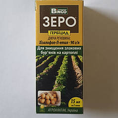 Гербицид от злаковых Зеро (для картофеля), 15 мл