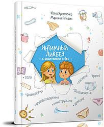 Книга Интимный ликбез с родителями и без. Автор - Юлия Ярмоленко (Талант)