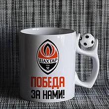 """Чашка с футбольным мячиком на ручке """"ШАХТАР"""""""