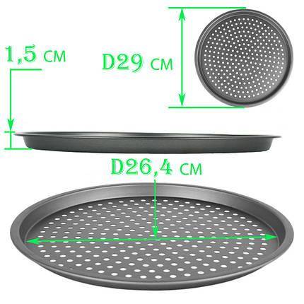 Форма для пиццы перфорированная D 29 см внутренний D 26,4 см высота 1,5 см, фото 2