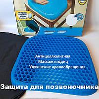 Ортопедическая гелевая подушка массажная Egg Sitter, для офиса, автомобильных сидений.