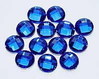 Кабошоны акриловые круглые Синие 14 мм 10 шт/уп