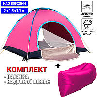 Туристическая палатка автомат двухместная для кемпинга Traveler 2х1.5х1.1 Розовая+Надувной мешок-лежак