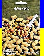 Арахис Земляной орех   20 г   Семена Украині