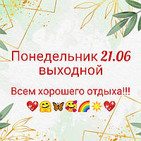 21.06.21 - вихідний)))
