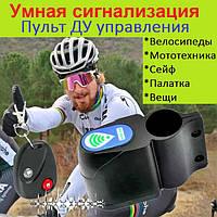 Сигнализация с пультом для велосипеда, мотоцикла, самоката. Велосигнализация, для сейфа звуковая.