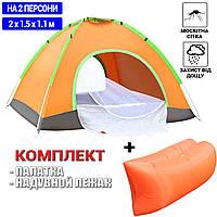 Туристическая палатка автомат двухместная для кемпинга Traveler 2х1.5х1.1 Оранжевая+Надувной мешок-лежак