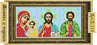 Схема для вышивки бисером «Триптих-Молитва о торговле»