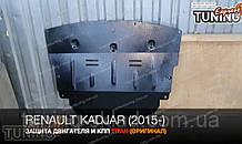 Захист двигуна Renault Kadjar (захист картера Рено Каджар)