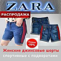 Женские джинсовые шорты с подворотом, спортивные, пляжные, летние бриджи.