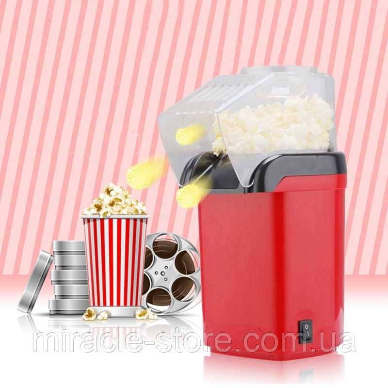 Аппарат для приготовления попкорна с горячим воздухом попкорница машинка для попкорна