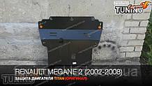 Захист двигуна Рено Меган 2 (сталева захист піддону картера Renault Megane 2)