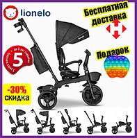 Складной детский трехколесный велосипед с родительской ручкой и поворотным сиденьем Lionelo KORI GREY STONE