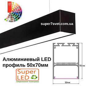 Алюминиевый светильник из LED профиля 18W 50x70х600мм