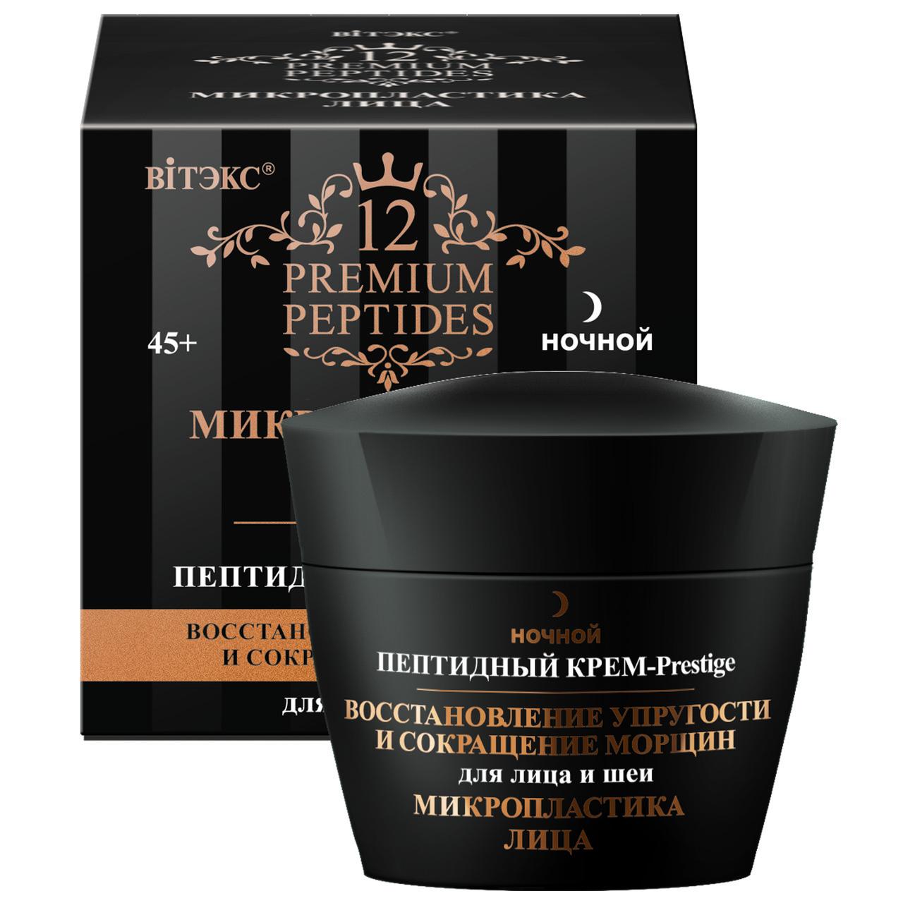 Пептидний Крем-Prestige для обличчя та шиї нічний Вітекс Мікропластика Обличчя 45 мл