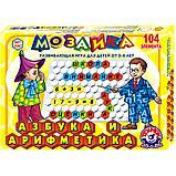Развивающая игра мозаика азбука для самых маленьких малышей Технок с русскими буквами и цифрами 2087, фото 3