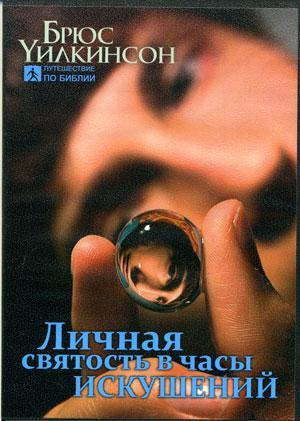DVD Личная святость в часы искушения