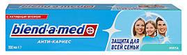 Паста Blend-a-med 100 мл в ассортименте