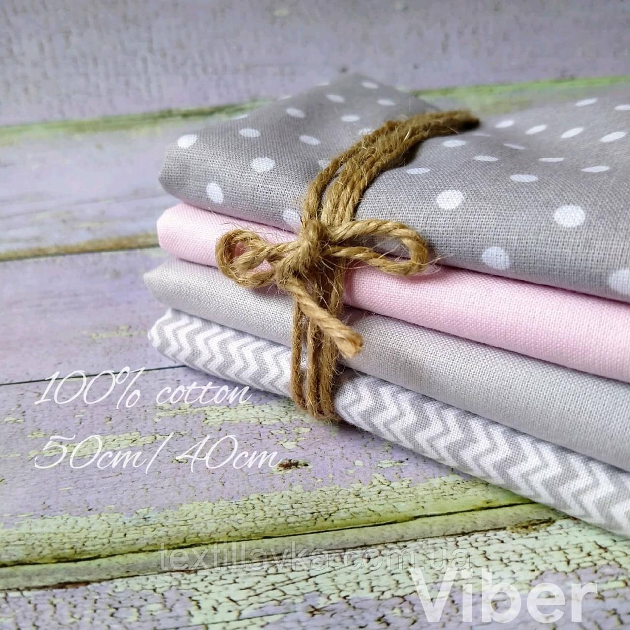 Набор ткани для рукоделия из 4шт. серо-розовый