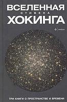 Вселенная Стивена Хокинга Три книги о пространстве и времени