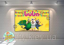 """Плакат 120*75 см в стилі """"Монстр Буба"""" жовтий, на дитячий День народження -"""