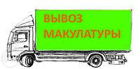 Вывоз макулатуры от 200 кг. в Киеве и Киевской области. Лучшая цена !