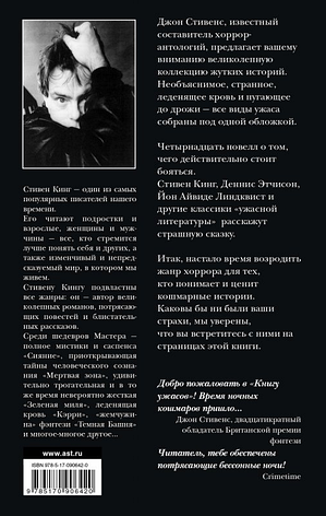 Книга ужасов Кинг С, Кирнан К, Оливер Р, фото 2