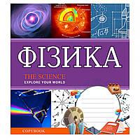 Предметная тетрадь 48 листов 1 Вересня Физика (Explore the science) выб.гибрид.лак 764858