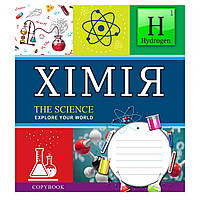 Предметная тетрадь 48 листов 1 Вересня Химии (Explore the science) выб.гибрид.лак 764859