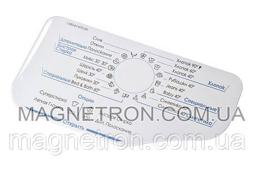 Ручка дозатора для стиральных машин Indesit C00274824