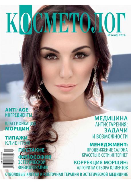 """Журнал """"Косметолог"""""""