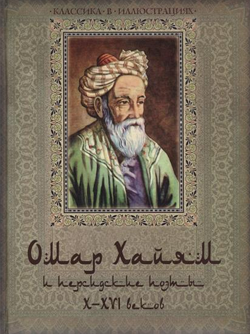 Омар Хайям и персидские поэты X-XVI века , фото 2
