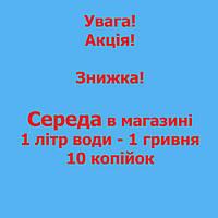 Внимание! Акция! Теперь и каждую среду 1 литр воды в магазине - 1 гривна 10копеек.