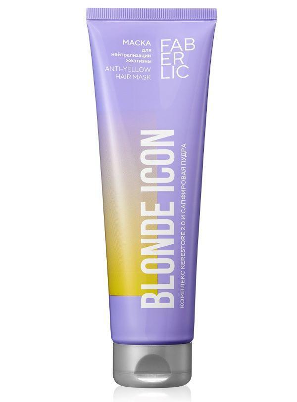 Интенсивная маска для нейтрализации желтизны осветленных волос Blonde Icon