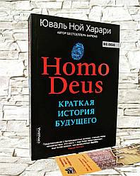 """Книга """"Deus Homo"""" Коротка історія майбутнього Юваль Ної Харарі"""