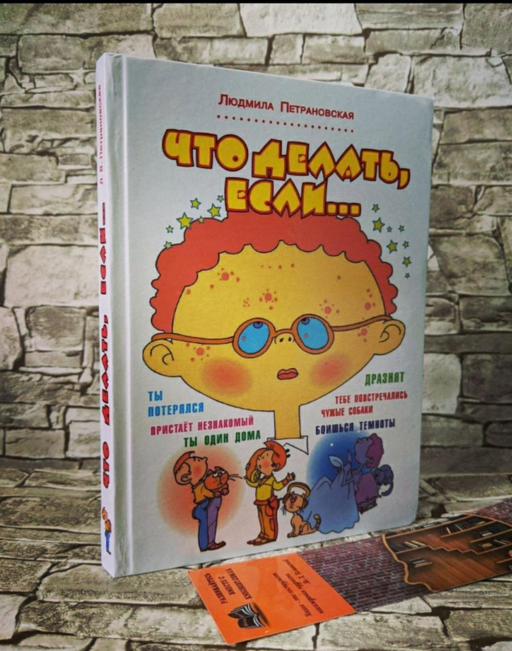 """Книга """"Что делать если..."""" Людмила Петрановская"""