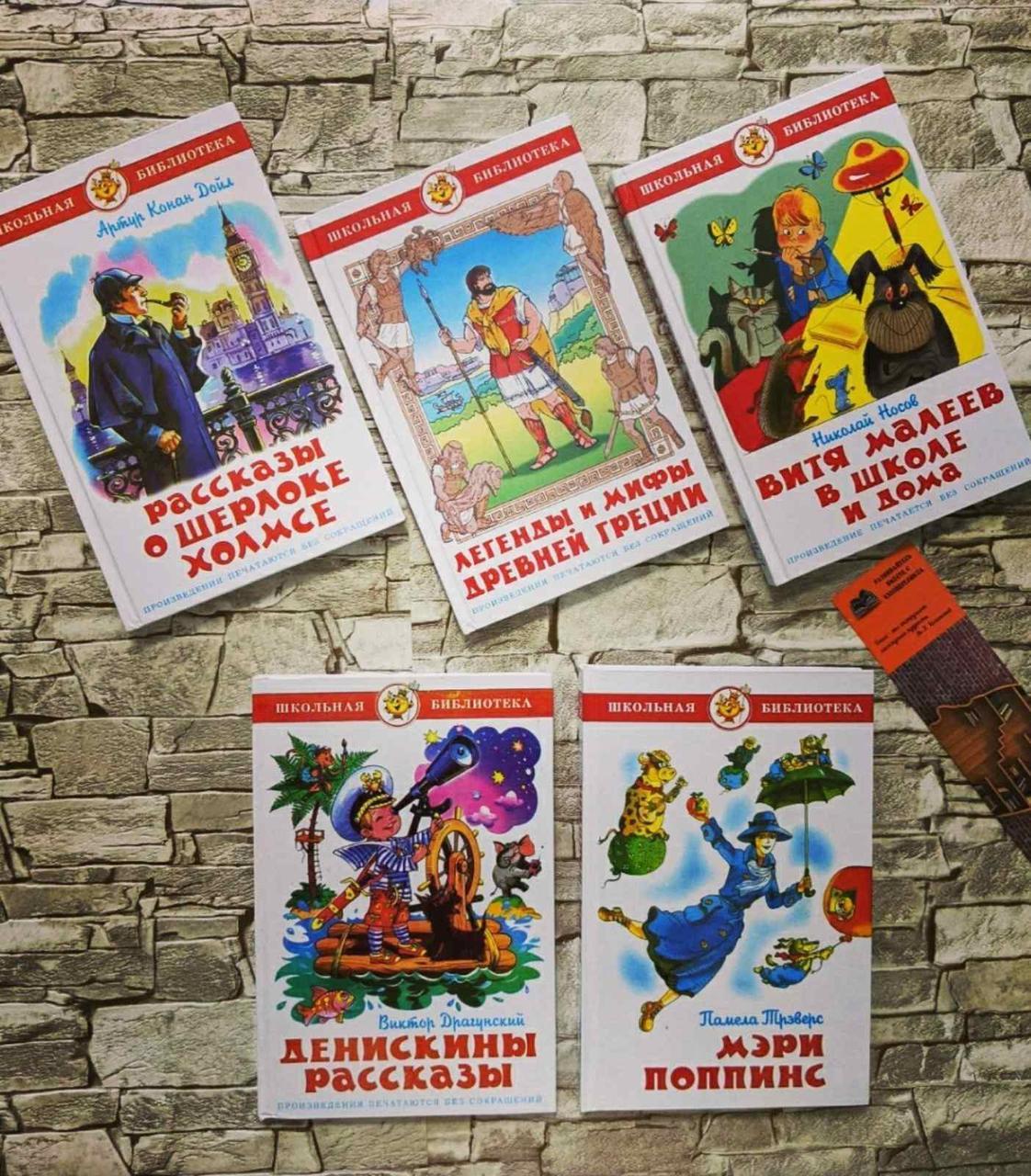 """Набор книг """"Рассказы о Шерлоке Холмсе"""", """"Легенды и мифы Древней Греции"""", """"Мэри Поппинс"""" и др."""