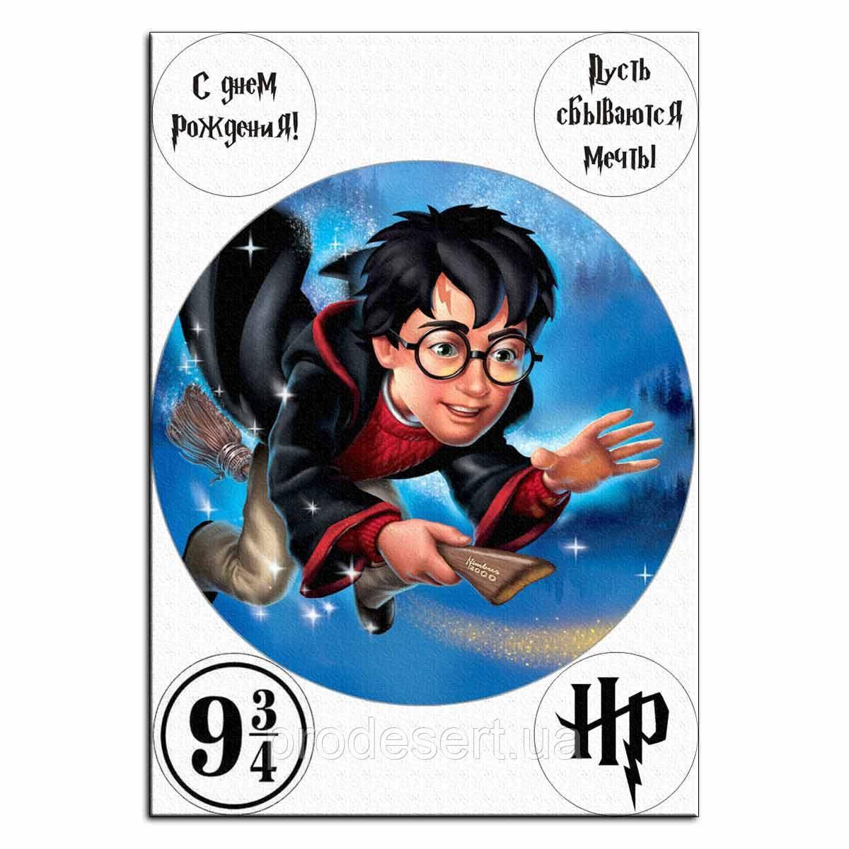 Гаррі Поттер 6 вафельна картинка
