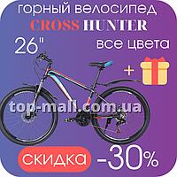 Спортивный велосипед горный CROSS Hunter 26, рама 15 черный