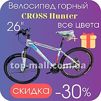Спортивный велосипед со скоростями горный CROSS Hunter 26, рама 15 белый