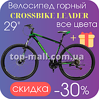 Скоростной взрослый велосипед горный CROSSBIKE LEADER 29, рама 21 черный с зеленым