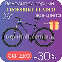 Скоростной взрослый велосипед горный CROSSBIKE LEADER 29, рама 21 черный с синим