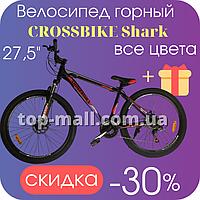 Велосипед горный спорт со скоростями CROSSBIKE Shark 27,5 , рама 17 черный с красным