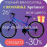 Спортивный горный велосипед со скоростями CROSSBIKE Sprinter 26 , рама 13 синий